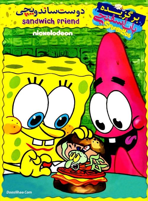دانلود انیمیشن باب اسفنجی: دوست ساندویچی SpongeBob: Sandwich Friend
