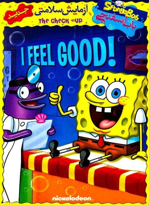 دانلود انیمیشن باب اسفنجی: آزمایش سلامتی SpongeBob: The Check Up
