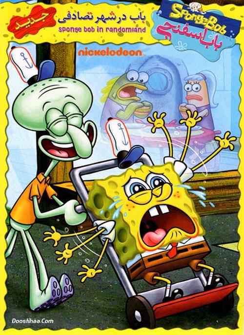 دانلود انیمیشن باب اسفنجی در سرزمین تصادفی SpongeBob in Randomland