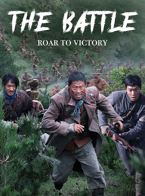دانلود دوبله فارسی فیلم نبرد: غرش تا پیروزی The Battle: Roar to Victory 2019