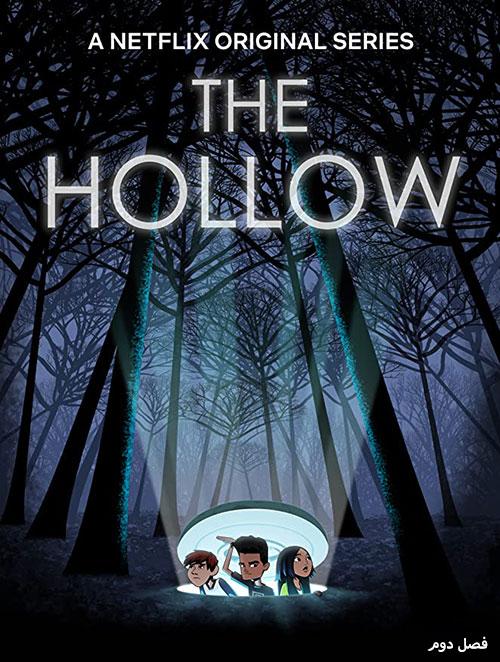 دانلود فصل دوم کارتون حفره The Hollow 2020