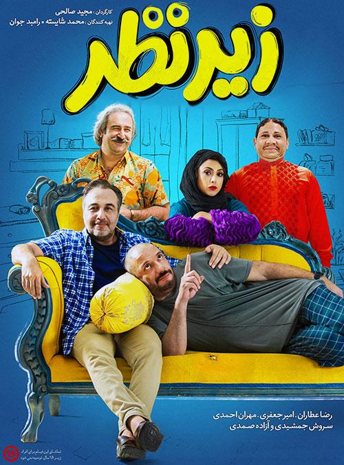 دانلود فیلم زیرنظر مجید صالحی, فیلم کمدی زیر نظر با بازی رضا عطاران