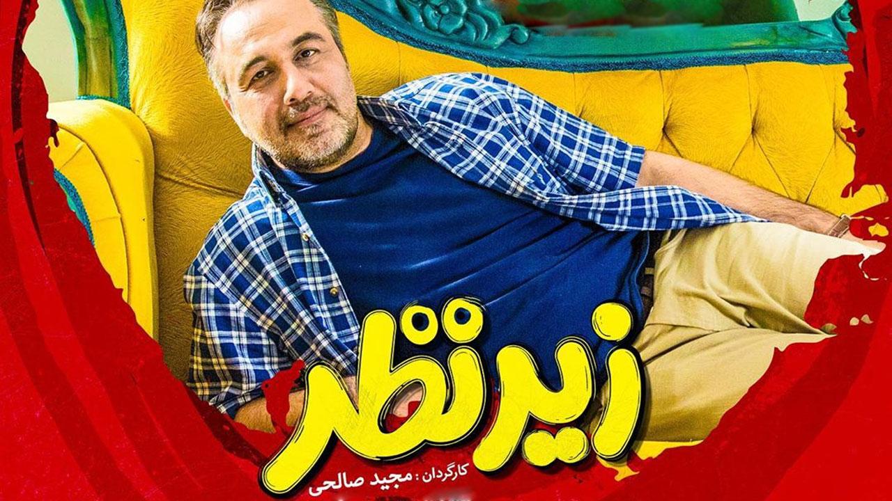 دانلود فیلم زیرنظر مجید صالحی