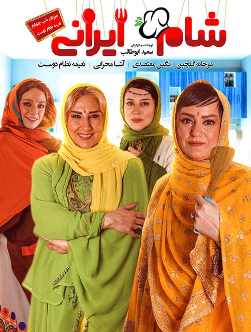دانلود مسابقه شام ایرانی فصل دوازدهم شب چهارم به میزبانی نعیمه نظام دوست