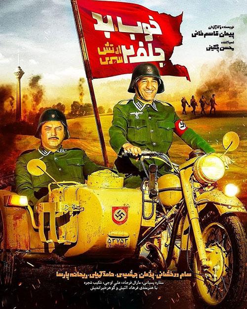 دانلود فیلم خوب بد جلف ۲ ارتش سری, تماشای آنلاین فیلم خوب بد جلف 2 ارتش سری