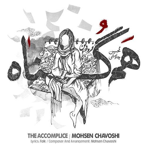 دانلود آهنگ جدید محسن چاوشی به نام هم گناه