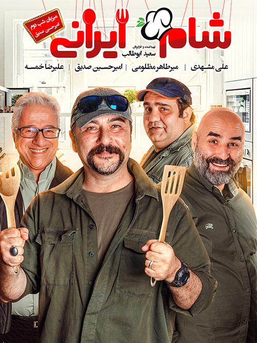 دانلود مسابقه شام ایرانی فصل سیزدهم شب دوم به میزبانی امیرحسین صدیق