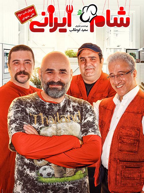 دانلود مسابقه شام ایرانی فصل سیزدهم شب سوم به میزبانی علی مشهدی