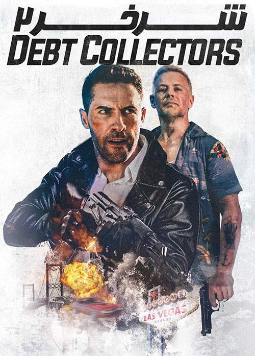 دانلود فیلم شرخر ۲ با دوبله فارسی The Debt Collector 2 2020 WEB-DL