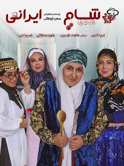 دانلود مسابقه شام ایرانی فصل چهاردهم شب دوم به میزبانی فاطمه گودرزی