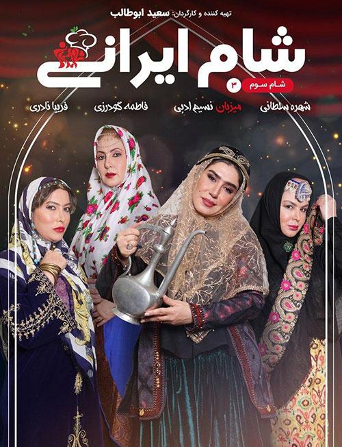 دانلود مسابقه شام ایرانی فصل چهاردهم شب سوم به میزبانی نسیم ادبی