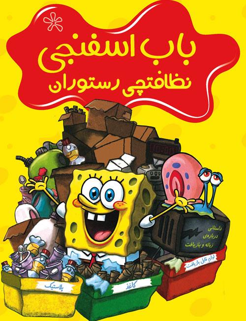 دانلود انیمیشن باب اسفنجی: نظافتچی رستوران با دوبله فارسی