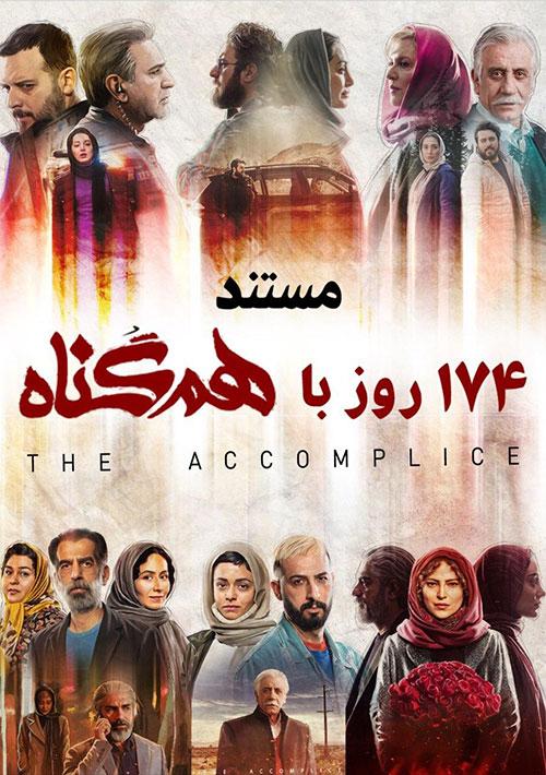 دانلود فیلم مستند 174 روز با هم گناه