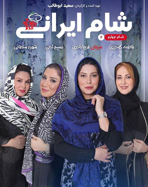 دانلود مسابقه شام ایرانی فصل چهاردهم شب چهارم به میزبانی فریبا نادری