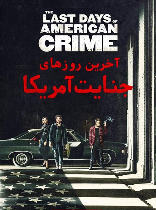 دانلود فیلم آخرین روزهای جنایت آمریکا The Last Days of American Crime 2020