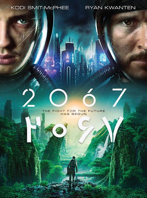 دانلود فیلم ۲۰۶۷ با دوبله فارسی 2067 2020