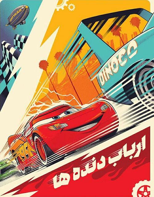 دانلود انیمیشن ارباب دنده ها با دوبله فارسی Arbabe Dandeha 2020