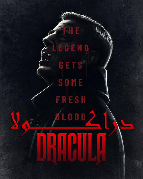 دانلود فصل اول سریال دراکولا با دوبله فارسی Dracula 2020