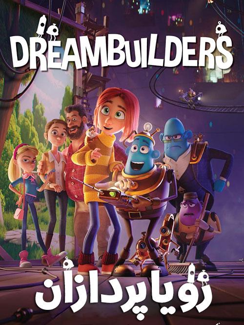 دانلود انیمیشن رویاپردازان Dreambuilders 2020