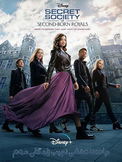 جامعه مخفی نجیب زادگان دوم Secret Society of Second Born Royals 2020