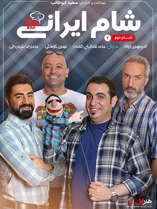 دانلود مسابقه شام ایرانی فصل پانزدهم شب دوم به میزبانی محمد لقمانیان