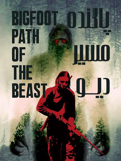 دانلود فیلم پاگنده: مسیر دیو Bigfoot: Path of the Beast 2020