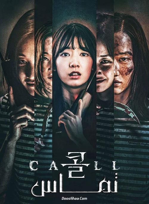 دانلود فیلم کره ای تماس Call 2020