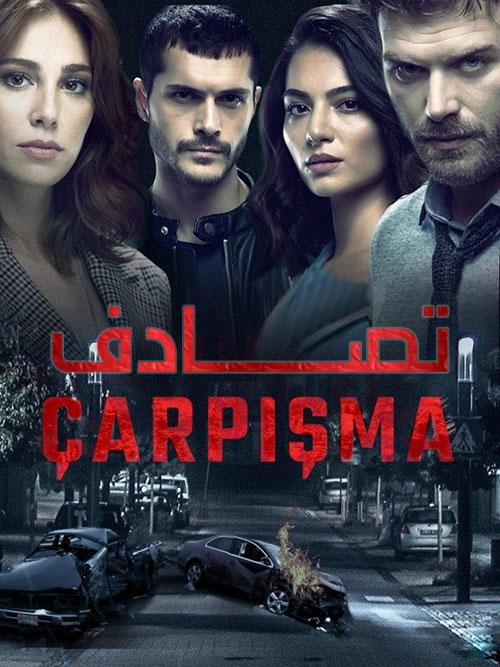 دانلود فصل اول سریال تصادف با دوبله فارسی Carpisma TV Series 2018-2019