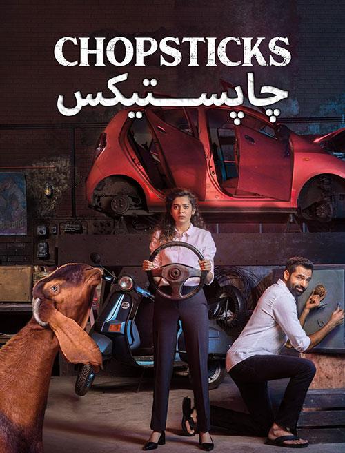 دانلود فیلم چاپستیکس Chopsticks 2019