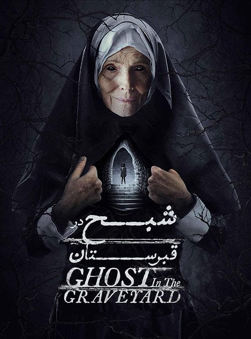 دانلود فیلم شبح در قبرستان Ghost in the Graveyard 2019