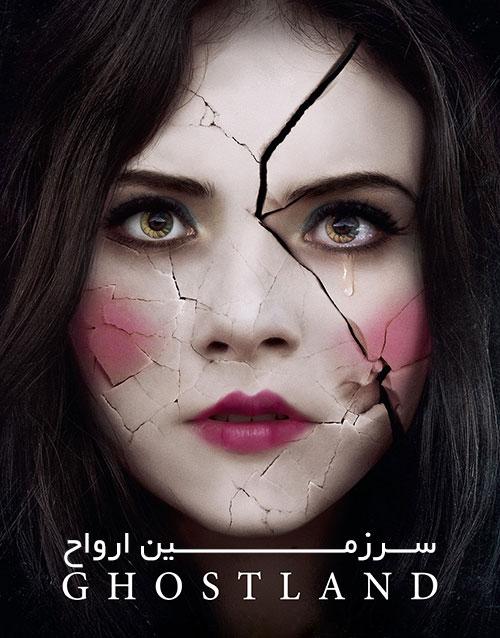 دانلود فیلم سرزمین ارواح Ghostland 2018