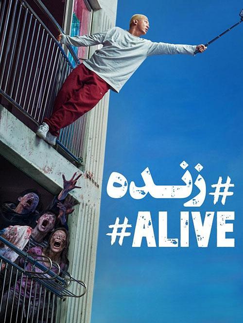 Hashtag Alive 2020 - دانلود فیلم هشتگ زنده با دوبله فارسی Hashtag #Alive 2020