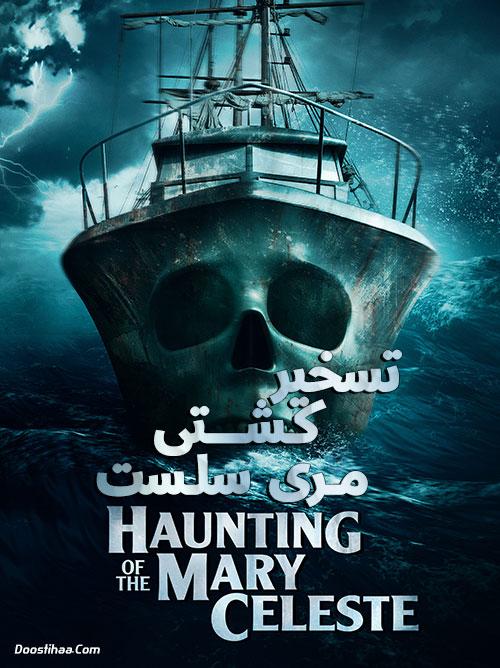فیلم تسخیر کشتی مری سلست Haunting of the Mary Celeste 2020
