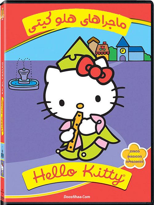 انیمیشن ماجراهای هلو کیتی Hello Kitty's Furry Tale Theater 1987