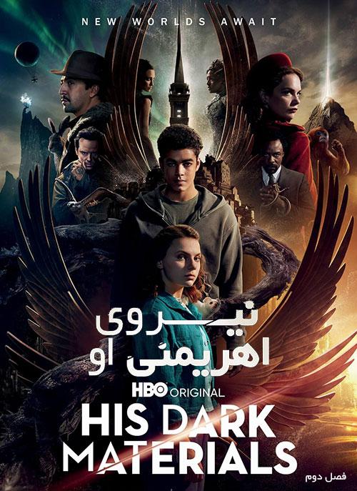 دانلود فصل دوم سریال نیروی اهریمنی او His Dark Materials 2020