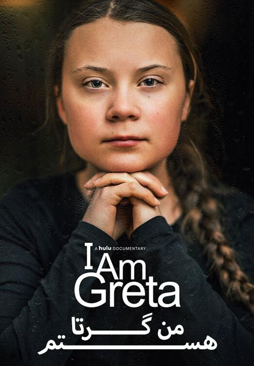 دانلود فیلم من گرتا هستم I Am Greta 2020