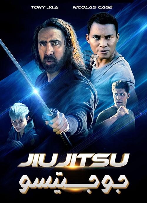 دانلود فیلم جو جیتسو Jiu Jitsu 2020