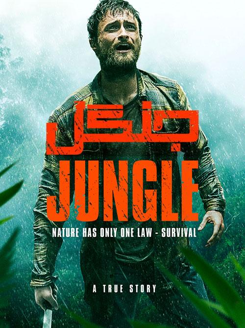 دانلود فیلم جنگل با دوبله فارسی Jungle 2017