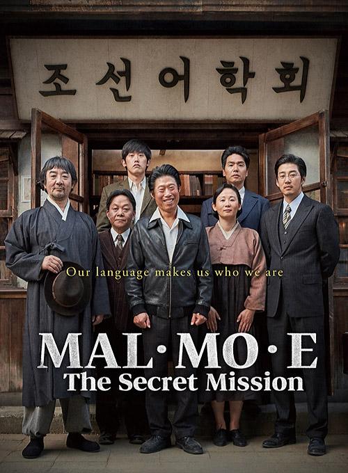 دانلود فیلم ماموریت مخفی Malmoe: The Secret Mission 2019