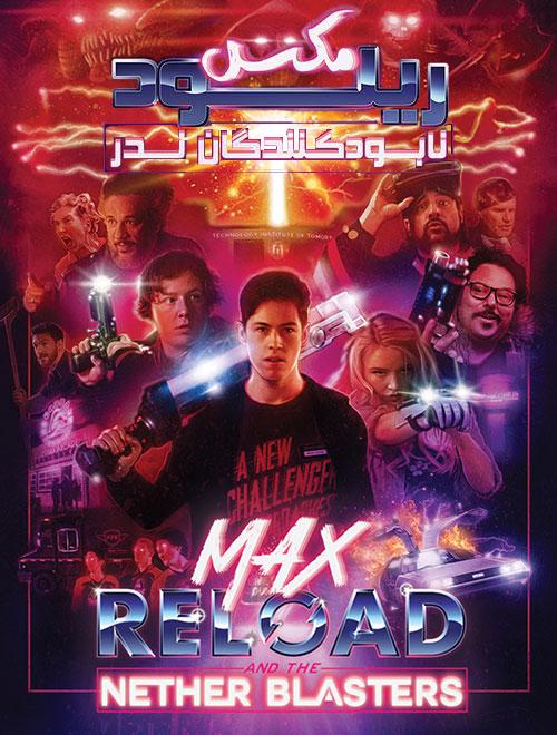 فیلم سینمایی مکس ریلود و نابودکنندگان ندر _2020
