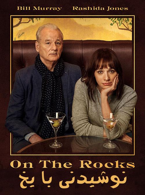 دانلود فیلم نوشیدنی با یخ On the Rocks 2020