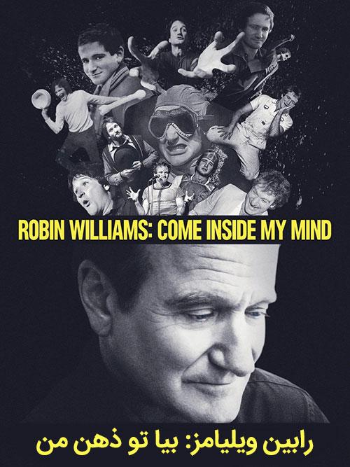 مستند رابین ویلیامز: بیا تو ذهن من Robin Williams: Come Inside My Mind 2018
