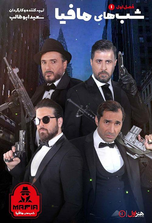 دانلود قسمت اول برنامه شب های مافیا