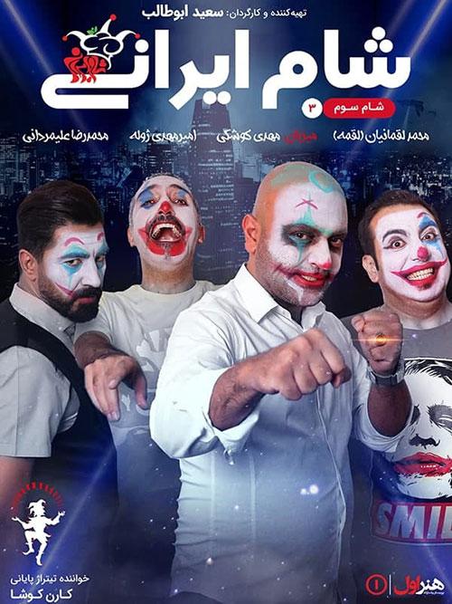 دانلود شام ایرانی فصل پانزدهم شب سوم به میزبانی مهدی کوشکی