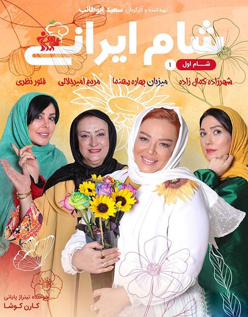 شام ایرانی فصل شانزدهم شب اول به میزبانی بهاره رهنما