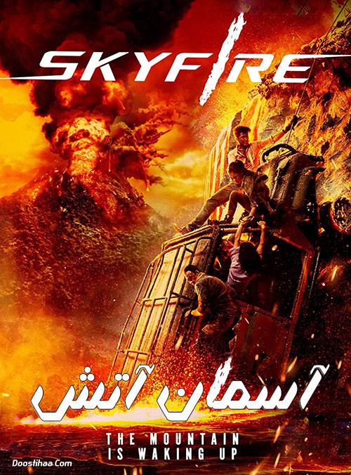 دانلود فیلم آسمان آتش Skyfire 2019