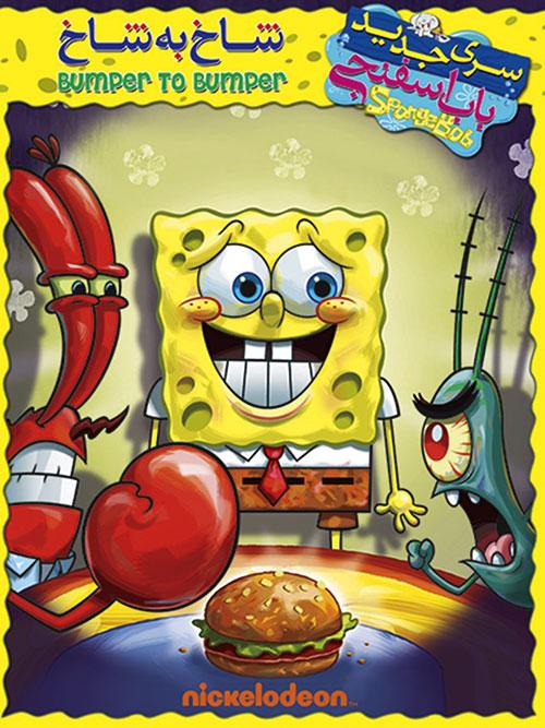 دانلود انیمیشن باب اسفنجی: شاخ به شاخ SpongeBob: Bumper to Bumper