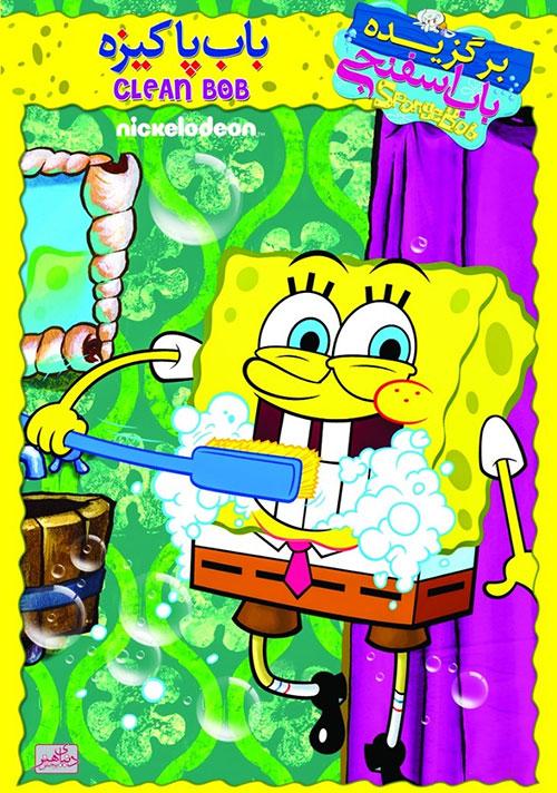 دانلود انیمیشن باب اسفنجی: باب پاکیزه با دوبله فارسی SpongeBob: Clean Bob