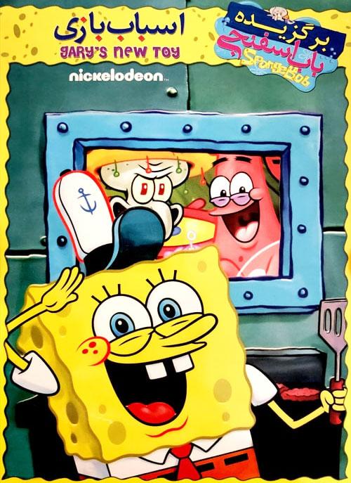 دانلود انیمیشن باب اسفنجی: اسباب بازی دوبله فارسی SpongeBob: Gary's New Toy