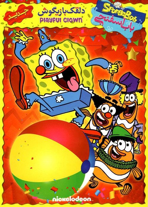 باب اسفنجی: دلقک بازیگوش SpongeBob: Playful Clown